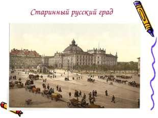 Старинный русский град