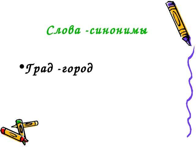 Слова -синонимы Град -город