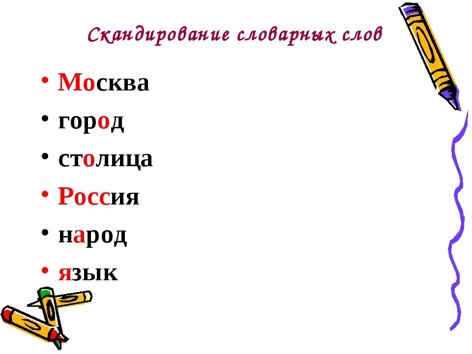 Скандирование словарных слов Москва город столица Россия народ язык