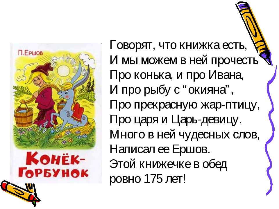 Говорят, что книжка есть, И мы можем в ней прочесть Про конька, и про Ивана,...