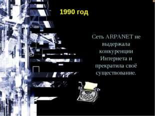 Сеть ARPANET не выдержала конкуренции Интернета и прекратила своё существован