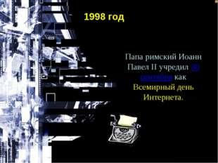 Папа римский Иоанн Павел II учредил 30 сентября как Всемирный день Интернета.