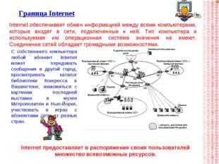 Граница Internet Internet обеспечивает обмен информацией между всеми компьюте