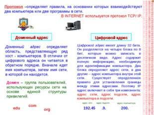 Протокол –определяет правила, на основании которых взаимодействуют два компью