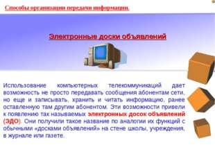 Способы организации передачи информации. Использование компьютерных телекомму