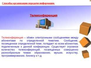 Способы организации передачи информации. Телеконференция – обмен электронными