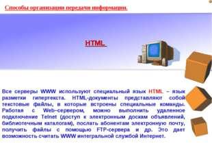 Способы организации передачи информации. Все серверы WWW используют специальн