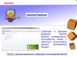 Браузеры Структура и функция браузера Internet Explorer универсальны, пользов