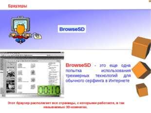 Браузеры Этот браузер располагает все страницы, с которыми работаете, в так н