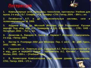 1.Компьютерные сети. Принципы, технологии, протоколы: Учебник для вузов. 2-е