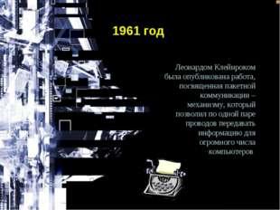 Леонардом Клейнроком была опубликована работа, посвященная пакетной коммуника