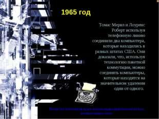 Томас Мерил и Лоуренс Роберт используя телефонную линию соединили два компьют