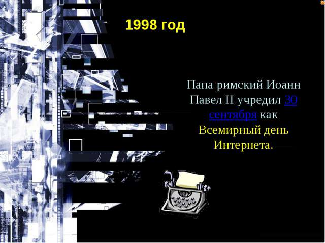 Папа римский Иоанн Павел II учредил 30 сентября как Всемирный день Интернета....