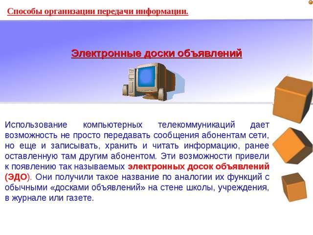 Способы организации передачи информации. Использование компьютерных телекомму...