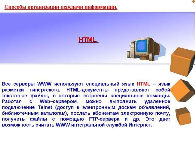 Способы организации передачи информации. Все серверы WWW используют специальн...