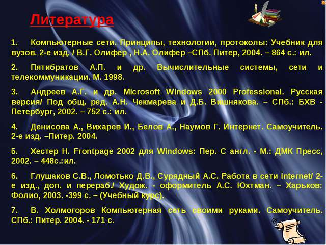 1.Компьютерные сети. Принципы, технологии, протоколы: Учебник для вузов. 2-е...