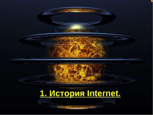 1. История Internet.
