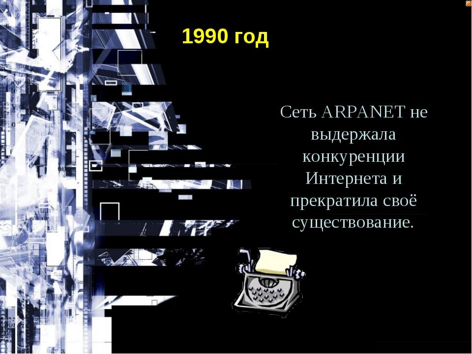 Сеть ARPANET не выдержала конкуренции Интернета и прекратила своё существован...