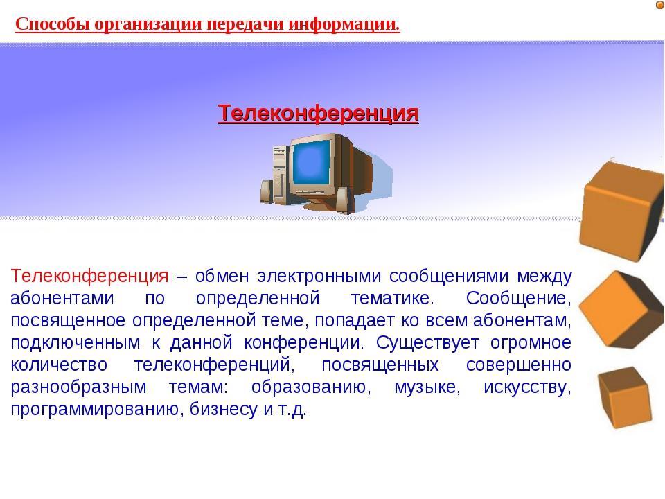 Способы организации передачи информации. Телеконференция – обмен электронными...