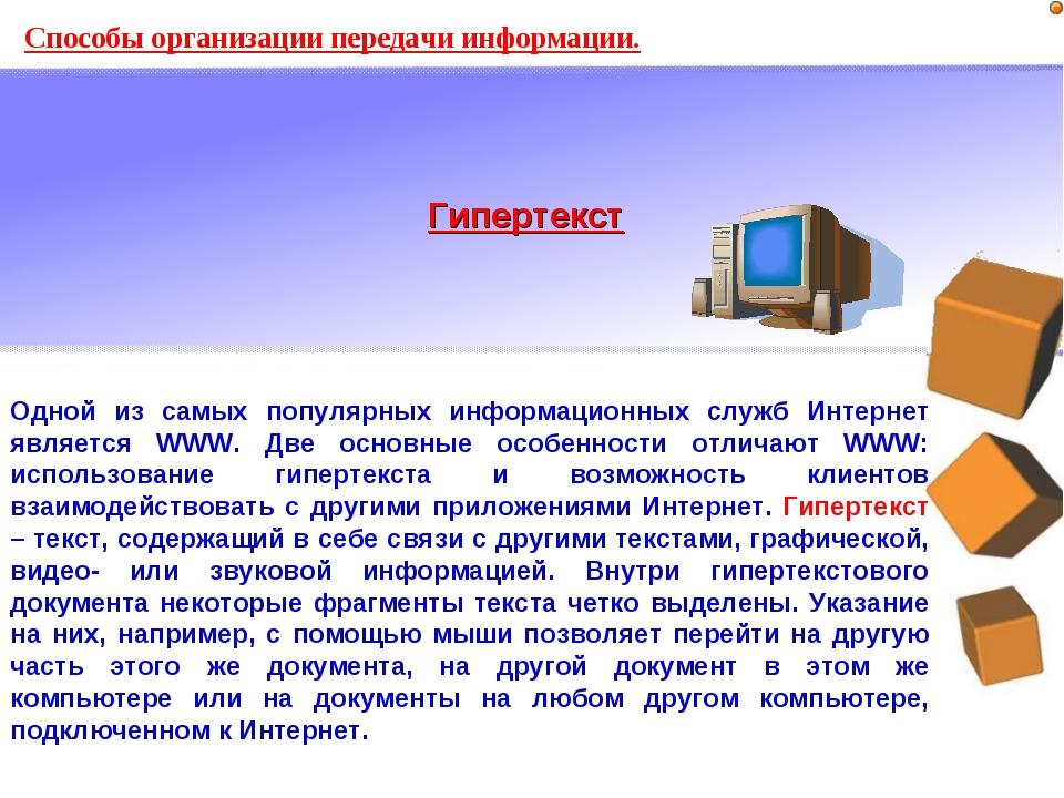 Способы организации передачи информации. Одной из самых популярных информацио...