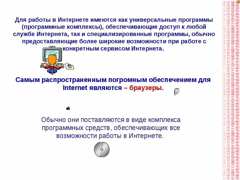 Для работы в Интернете имеются как универсальные программы (программные компл...