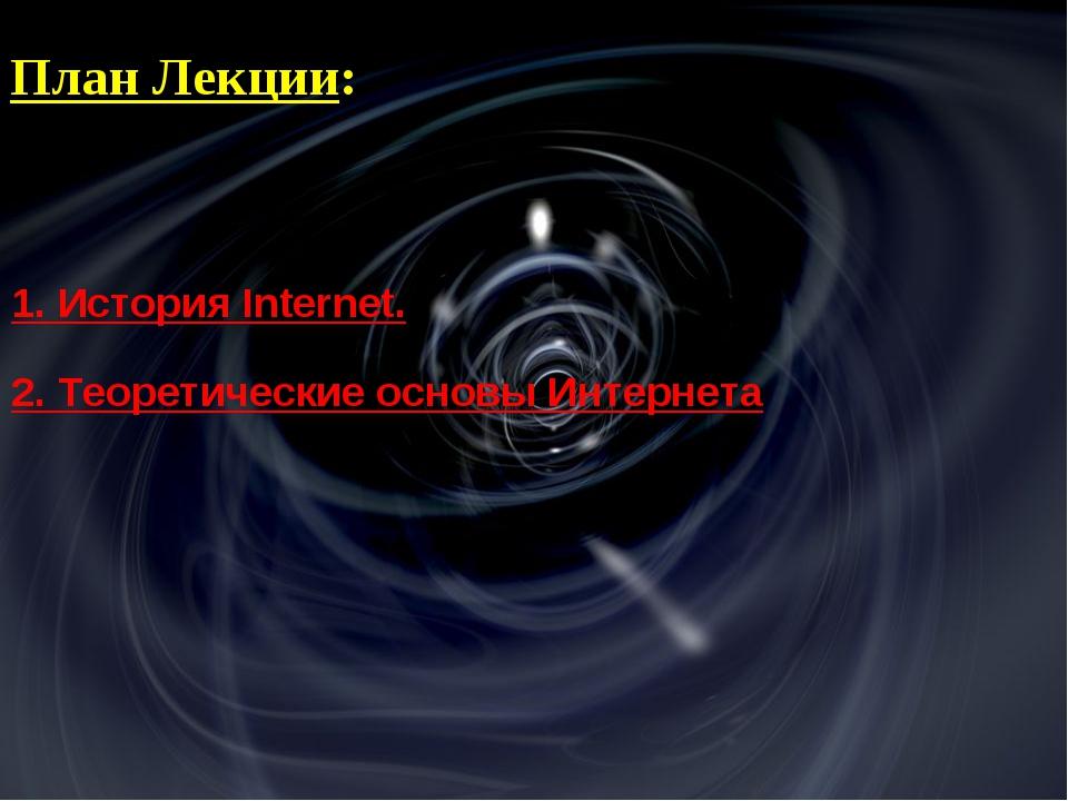 План Лекции: 1. История Internet. 2. Теоретические основы Интернета