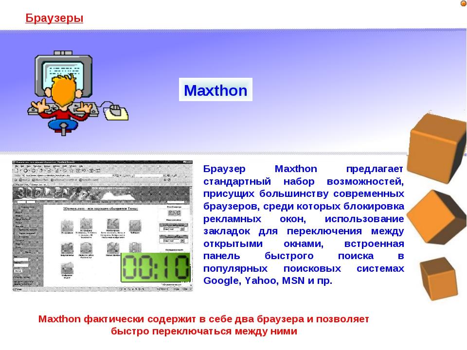Браузеры Maxthon фактически содержит в себе два браузера и позволяет быстро п...