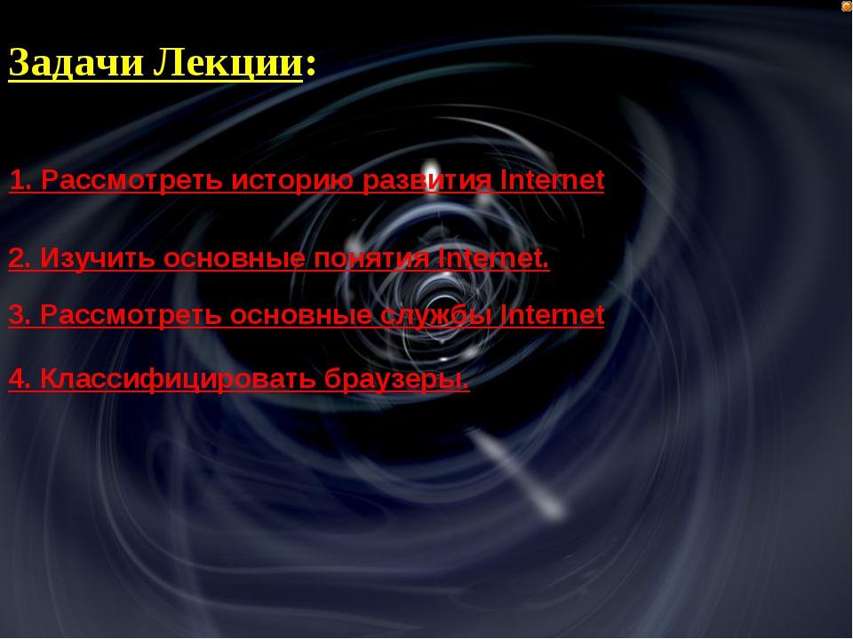 Задачи Лекции: 1. Рассмотреть историю развития Internet 3. Рассмотреть основн...