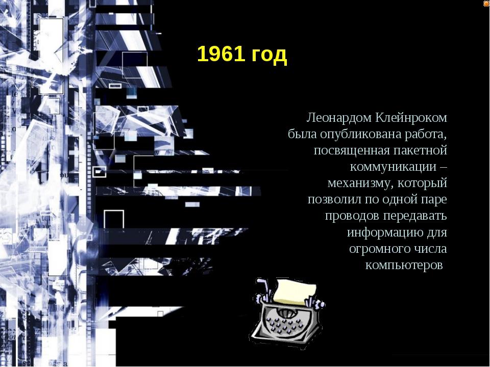 Леонардом Клейнроком была опубликована работа, посвященная пакетной коммуника...