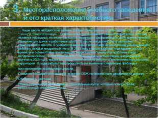 3. Месторасположение учебного заведения и его краткая характеристика Наша шко