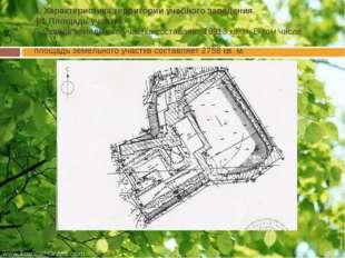 4. Характеристика территории учебного заведения 4.1 Площадь участка Площадь