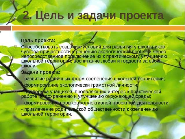 2. Цель и задачи проекта Цель проекта: Способствовать созданию условий для ра...