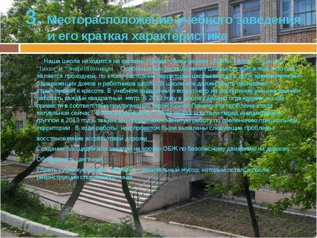3. Месторасположение учебного заведения и его краткая характеристика Наша шко...