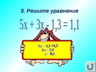 8. Решите уравнение