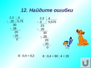 12. Найдите ошибки 2,3 4 20 5,75 30 - 28 20 - 20 0 2,3 4 0 0,575 23 - 20 30 -