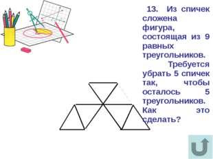13. Из спичек сложена фигура, состоящая из 9 равных треугольников. Требуется