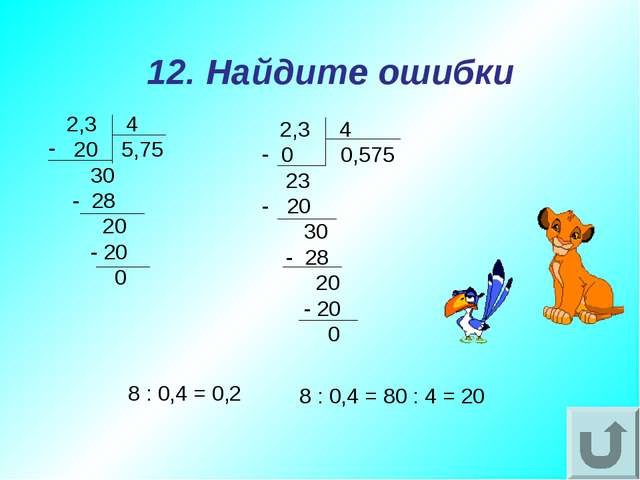 12. Найдите ошибки 2,3 4 20 5,75 30 - 28 20 - 20 0 2,3 4 0 0,575 23 - 20 30 -...