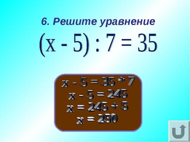 6. Решите уравнение