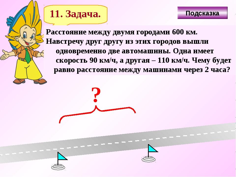 11. Задача. Расстояние между двумя городами 600 км. Навстречу друг другу из э...