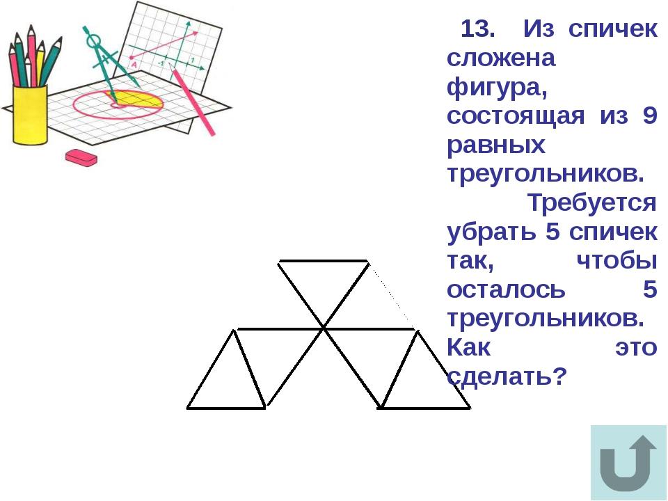 13. Из спичек сложена фигура, состоящая из 9 равных треугольников. Требуется...
