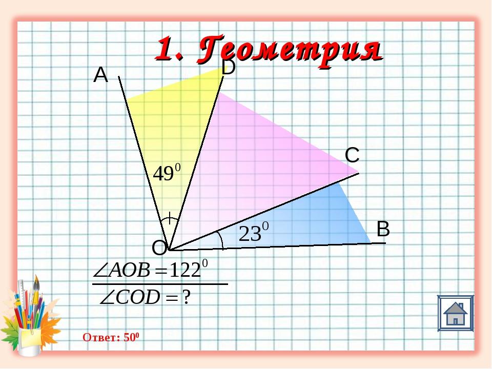 О А D С В 1. Геометрия Ответ: 500 0