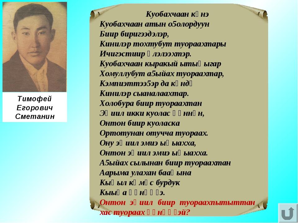 Тимофей Егорович Сметанин Куобахчаан күнэ Куобахчаан атын о5олордуун Биир бир...