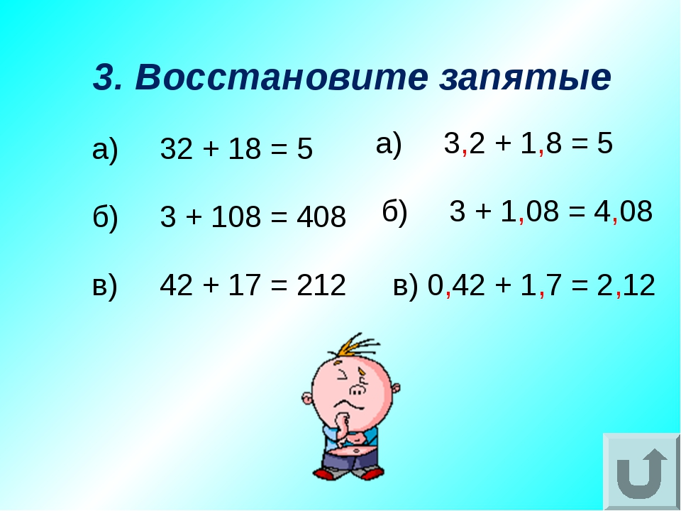 3. Восстановите запятые  а)32 + 18 = 5 б)3 + 108 = 408 в)42 + 17 = 212 а)...