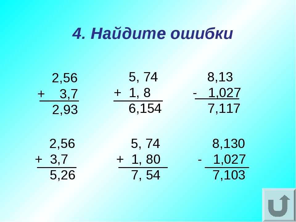 2,56 + 3,7 2,93 4. Найдите ошибки 8,13 - 1,027 7,117 5, 74 + 1, 8 6,154 2,56...