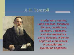 Л.Н. Толстой Чтобы жить честно, надо рваться, путаться, биться, ошибаться, на