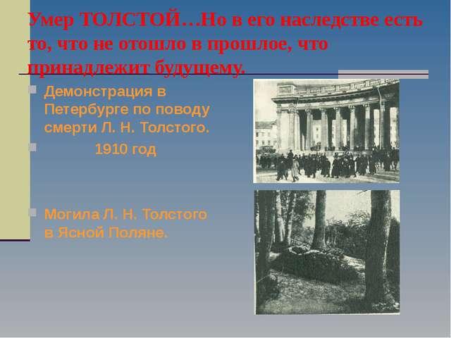 Умер ТОЛСТОЙ…Но в его наследстве есть то, что не отошло в прошлое, что принад...