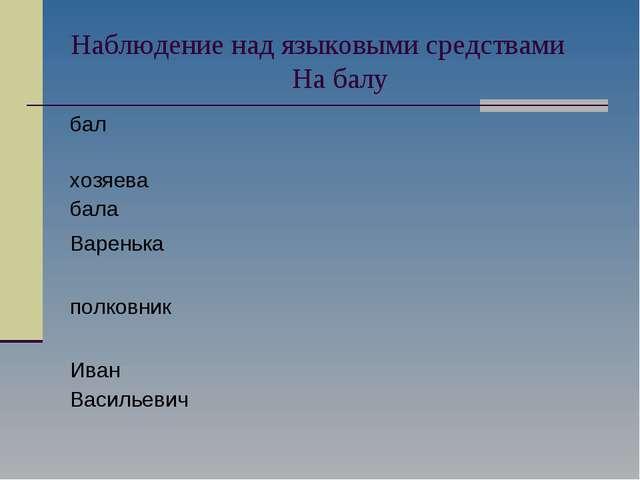 Наблюдение над языковыми средствами На балу бал хозяева бала Варенька полк...