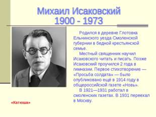 Родился в деревне Глотовка Ельнинского уезда Смоленской губернии в бедной кр
