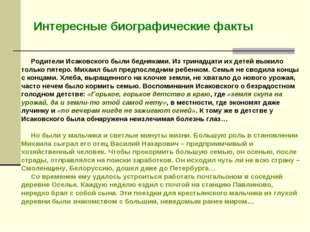 Интересные биографические факты Родители Исаковского были бедняками. Из трина