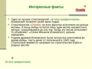 Интересные факты Одно из лучших стихотворений, «В лесу прифронтовом», Исаковс
